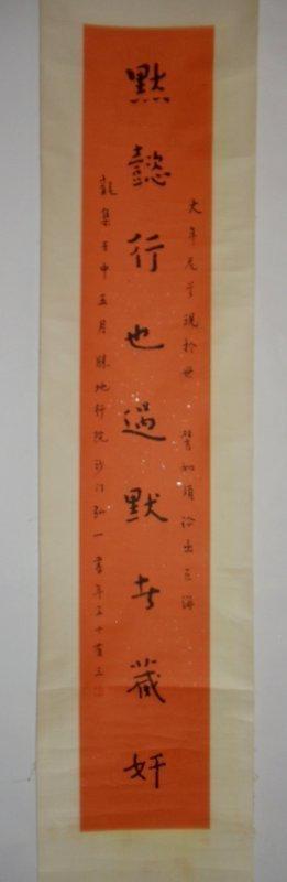 Couplets by Li Shutong (1880-1942)
