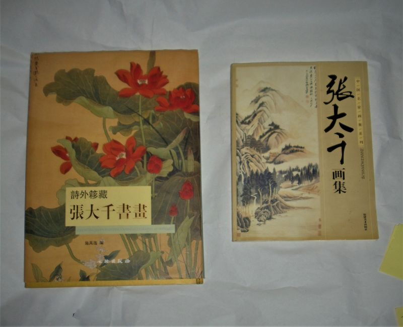 Zhang Daqian (1899-1983) 張大�/ Listening to Waterfalls