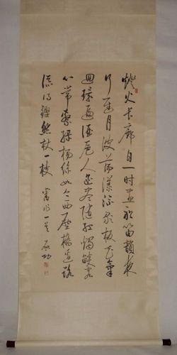 A Self-Composed Qilv Poem in Cursive Script / Qi Gong (1912-2005)