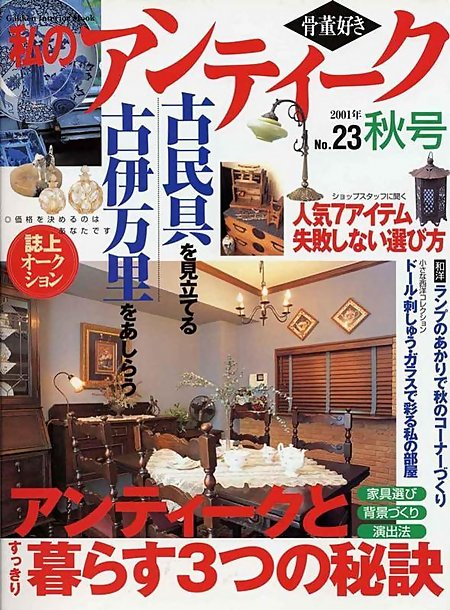 MY ANTIQUES #23, Decorate w/Japanese Antiques