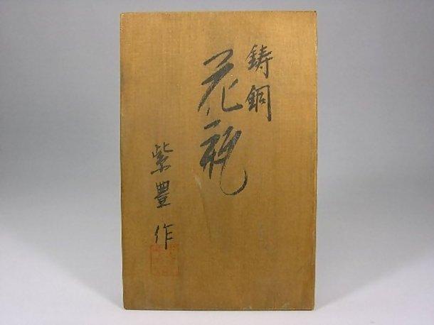 Japanese Bronze Vase, Okimono