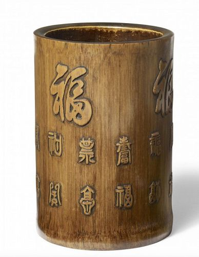 Bamboo Brush Holder Bitong inscribed with Good Luck characters