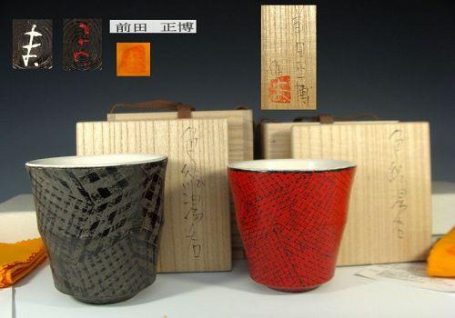 Maeda Masahiro Iro-e Yunomi Cups