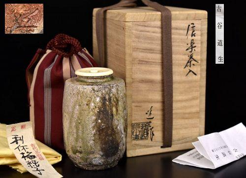Shigaraki Chaire Tea Caddy by Furutani Michio
