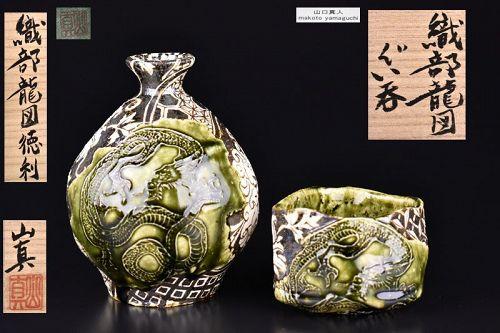 Fantastic Oribe �Ryu� Sake Set by Yamaguchi Makoto
