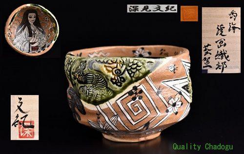 Manga Oribe Chawan Tea Bowl by Fukami Fuminori