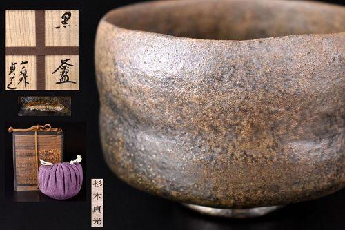 Sugimoto Sadamitsu Kuro Raku Chawan Tea Bowl