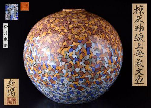 Stunning Neriage Marbled Tsubo by Matsui Koyo