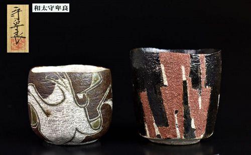 Two beautiful Guinomi Sake Cups by Wada Morihiro