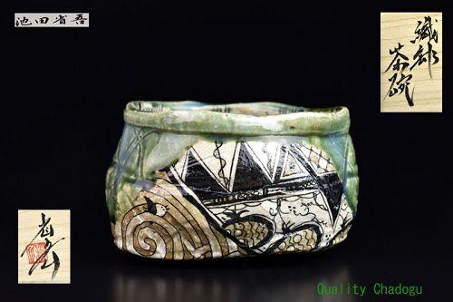 Oribe Chawan Tea Bowl by Ikeda Shogo