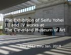 Exhibition Photos for Seifu Yohei III, IV Works