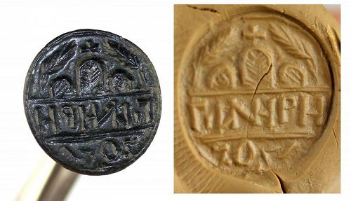 Very rare and interesting Byzantine bronze stamp seal, 7th-10th. c. AD