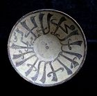 Large Epigraphic pottery bowl with caligraphy, Samenid, c.10th. cent