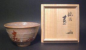 RARE HAGI STYLE IDO CHAWAN BY SEKI BOKUO