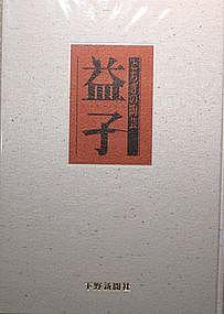 Modern Works Of Mashiko; Hardcover Book w/ Slipcase
