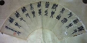 Chinese Fan Calligraphy in Seal Script style