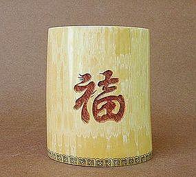 CHINESE CARVED IVORY BRUSH HOLDER