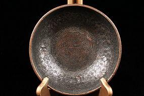 Antique Persian copper Bowl, 18th C.