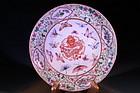Wonderful Chinese Famille Rose Porcelain Bowl, E. 20th