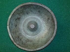 PERSIAN magic bowl