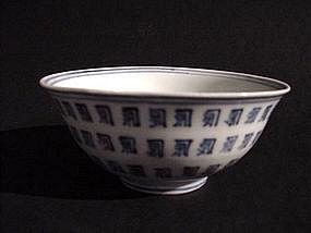 Rare Ming Dyn. Bowl with Tibetian Sanskrit !