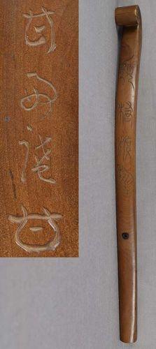 19c Japanese RUYI Buddhist scepter NYOI by KANSHUAN