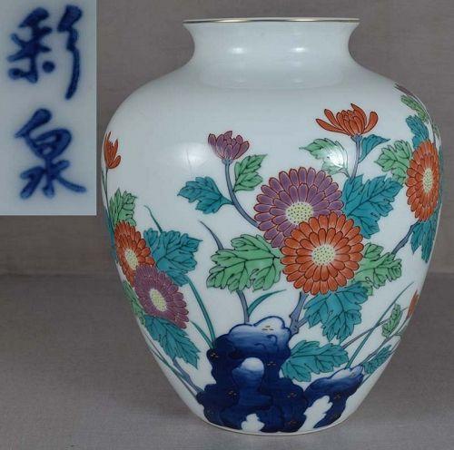 Studio Japanese porcelain chrysanthemum VASE by KISEN