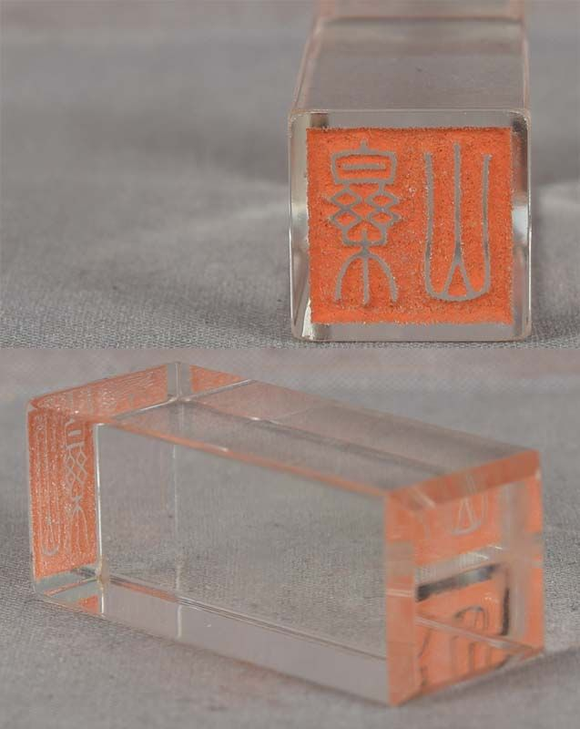 19c Chinese scholar glass SEAL