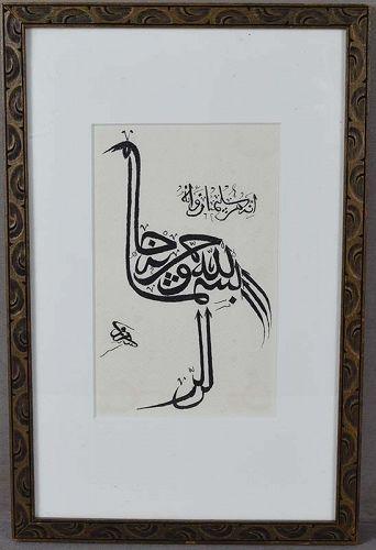 19c Persian Islamic calligraphy in OSTRICH shape