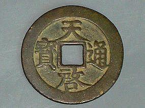Ming Dynasty - Tianqi Tong Bao Copper Ten Cash Coin