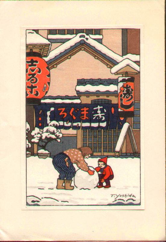Rare Toshi Yoshida  Woodblock - Snowball SOLD