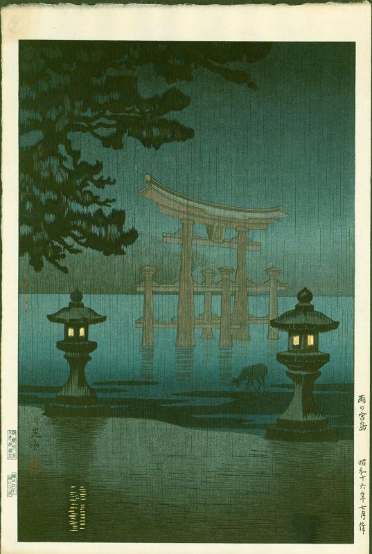 Tsuchiya Koitsu Japanese Woodblock Print - Miyajima Torii and Deer (1)