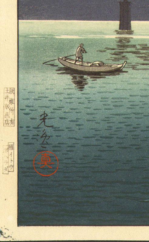 Tsuchiya Koitsu Woodblock Print - Summer Moon SOLD