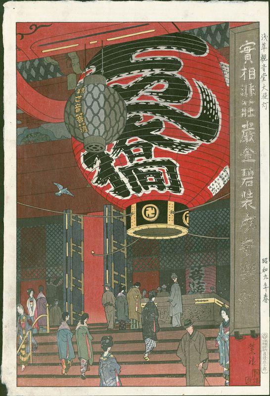 Kasamatsu Shiro Woodblock Print - Great Lantern - First edition SOLD