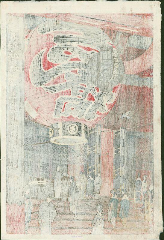 Kasamatsu Shiro Japanese Woodblock Print - Great Lantern - First ed