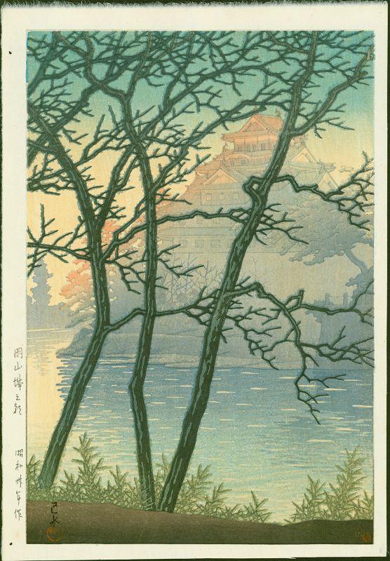 Kawase Hasui Woodblock Print - Morning Okayama Castle 1st ed. SOLD