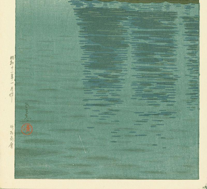 Tsuchiya Koitsu Japanese Woodblock Print - Sunset at Maiko - Rare SOLD
