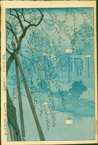 Shiro Kasamatsu Woodblock Print - Misty Evening at Shinobazu - 1st ed.