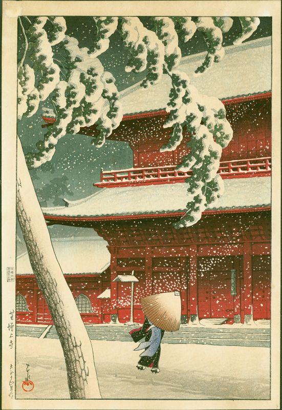 Kawase Hasui Woodblock Print - Shiba Zojoji Temple 1st Ed.