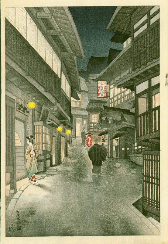 Ito Nisaburo Woodblock Print - The Inns at Arima Hot Spring RESERVED
