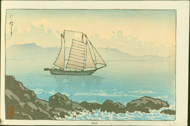 Kawase Hasui Japanese Woodblock Print - Sailboat at Yashima