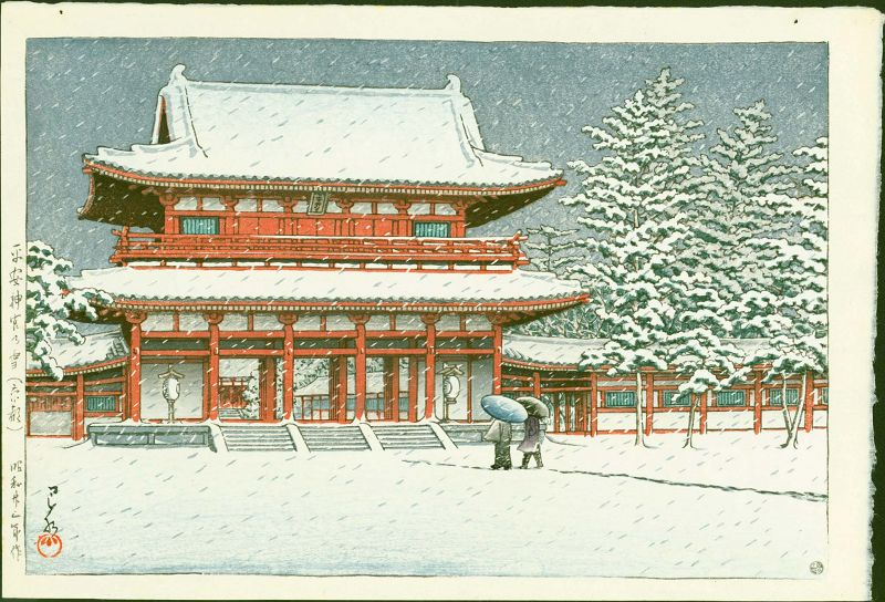 Kawase Hasui Japanese Woodblock Print - Snow at Heian Shrine - 1st ed.