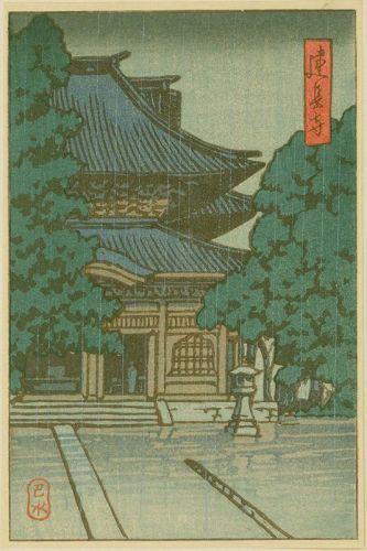 Kawase Hasui Japanese Woodblock Print - Kenchoji Temple in the Rain