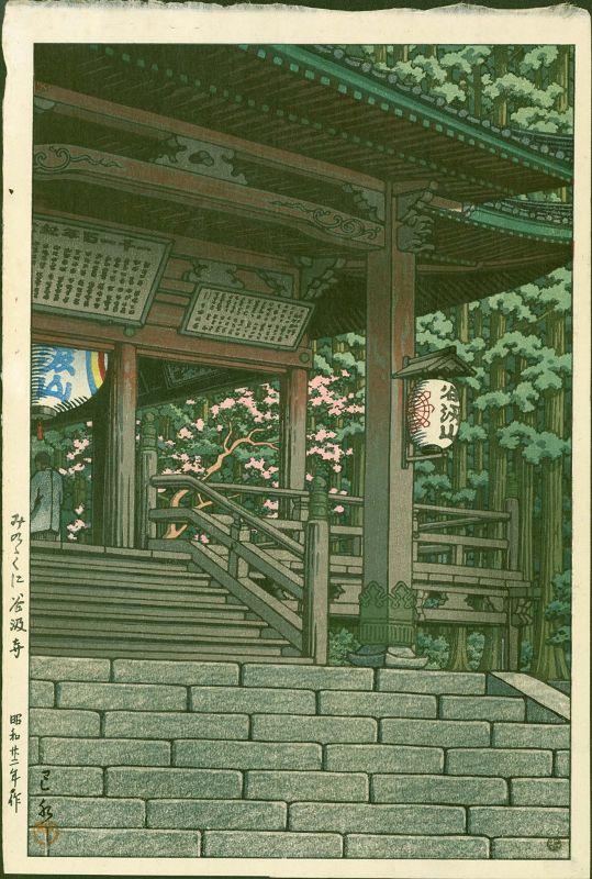Kawase Hasui Japanese Woodblock Print - Tanigumi Temple - 1st Edition