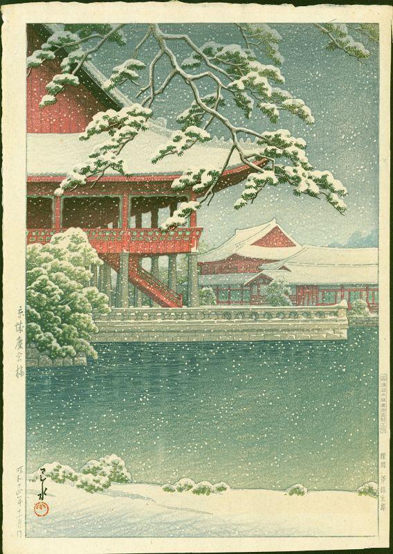 Kawase Hasui Woodblock Print - Kyonghwe Pavilion, Korea - SOLD
