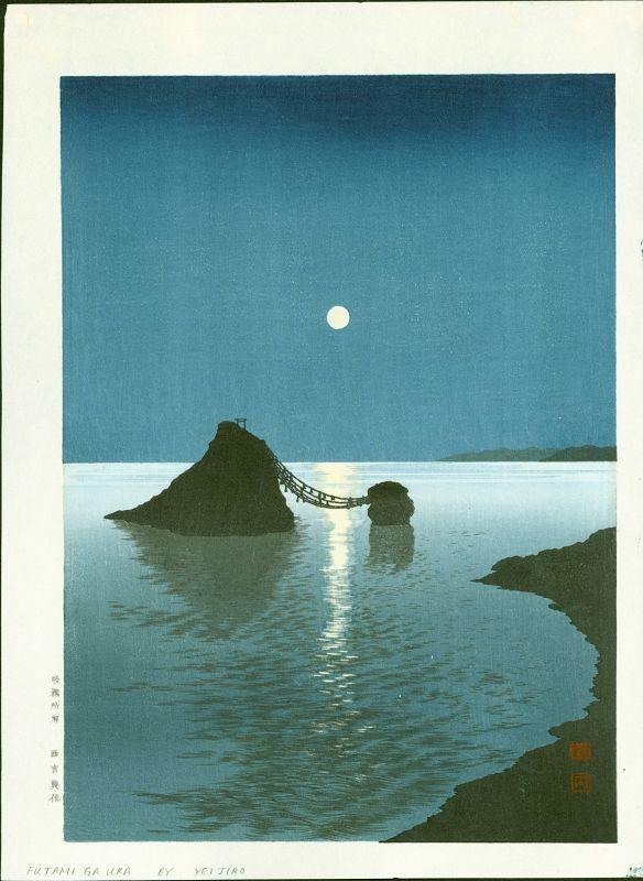Shoda Koho Woodblock Print- Futamigaura- Wedded Rocks - Hasegawa Night