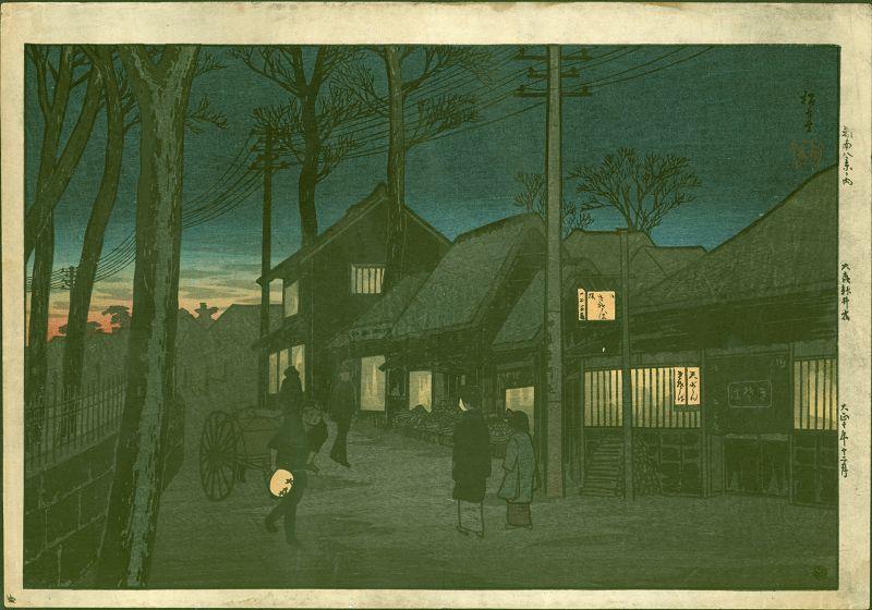 Takahashi Shotei Japanese Woodblock Print - Arai Inn, Pre-quake RARE