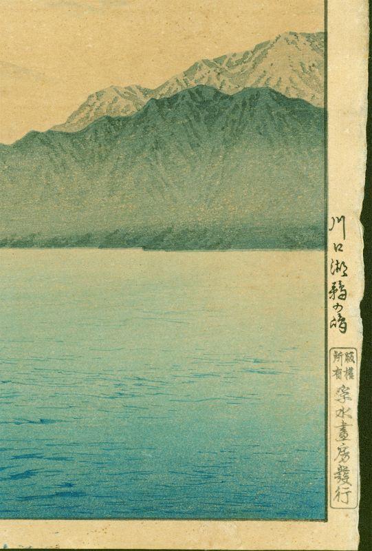 Takahashi Shotei Woodblock Print - Cormorant Island, Kawaguchi - Rare