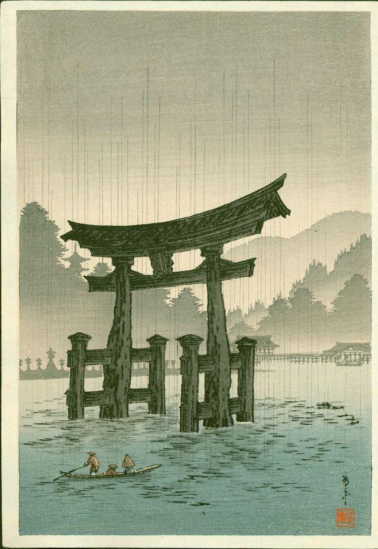 Arai Yoshimune Japanese Woodblock Print - Torii at Miyajima - 1910