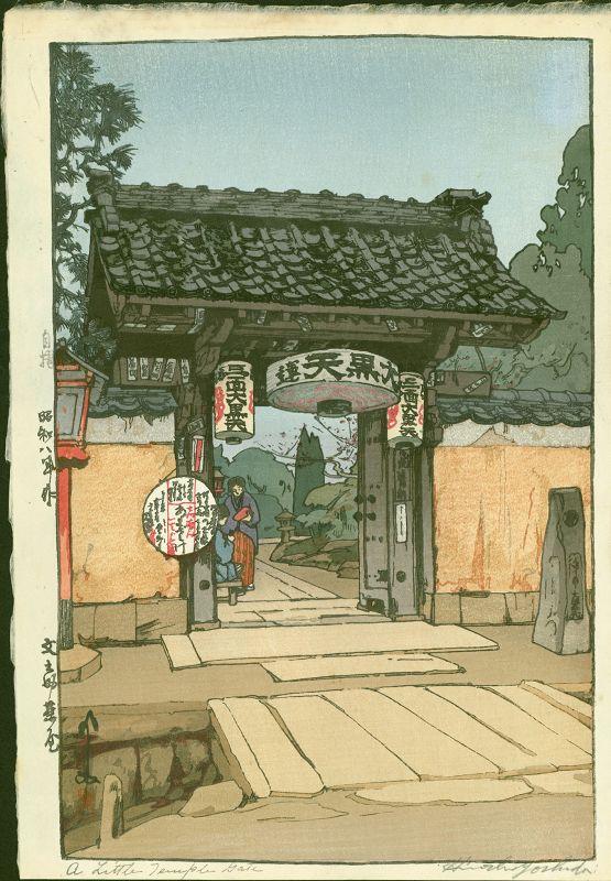 Hiroshi Yoshida Japanese Woodblock Print- A Little Temple Gate- Jizuri